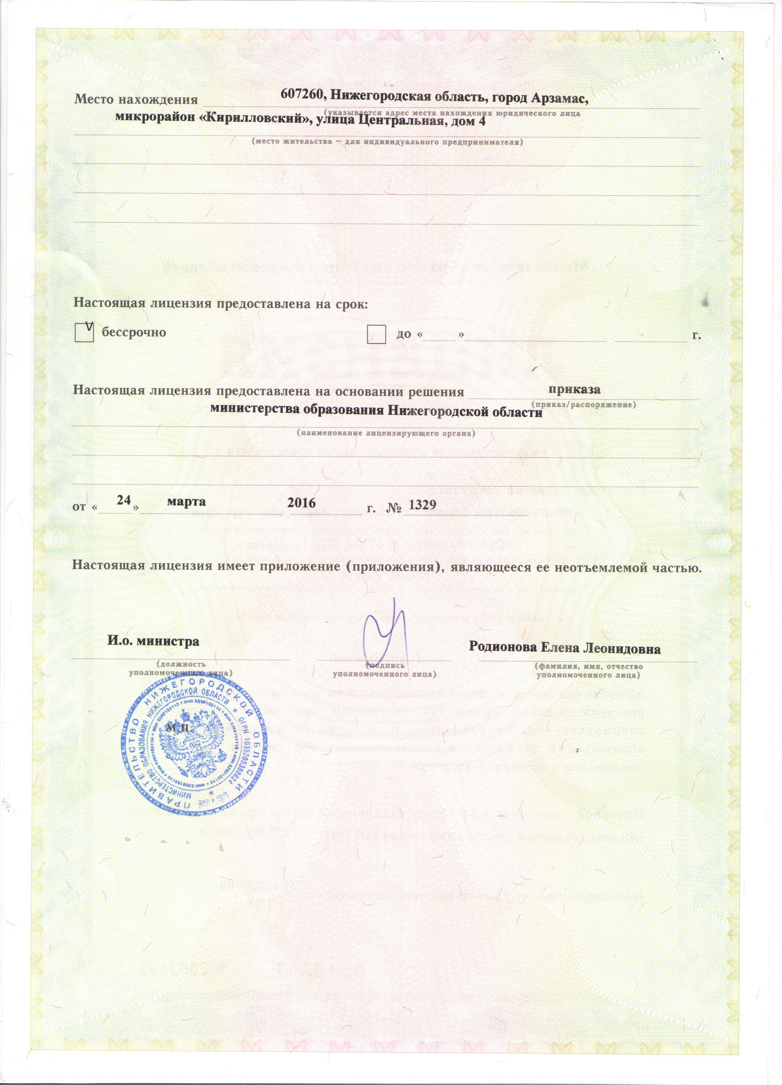 http://shkola17arzamas.ucoz.ru/2/4.jpeg
